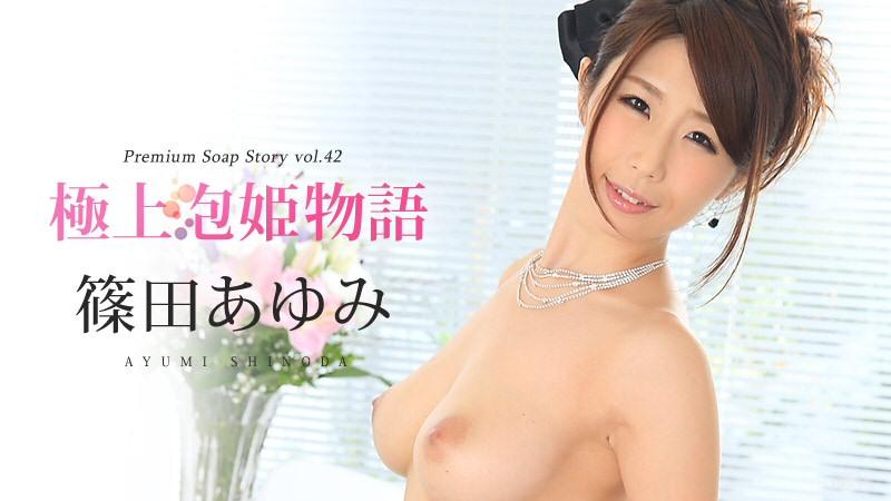 【篠田あゆみ】笑顔でもてなす極上の泡姫 動画書き起こし・レビューを読む