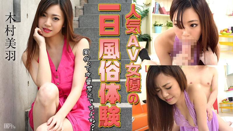 【木村美羽】初心な人気AV女優が風俗体験 動画書き起こし・レビューを読む