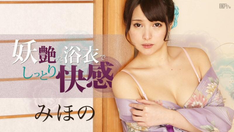 【みほの】童顔女優が浴衣姿でしっぽりエッチ 動画書き起こし・レビューを読む