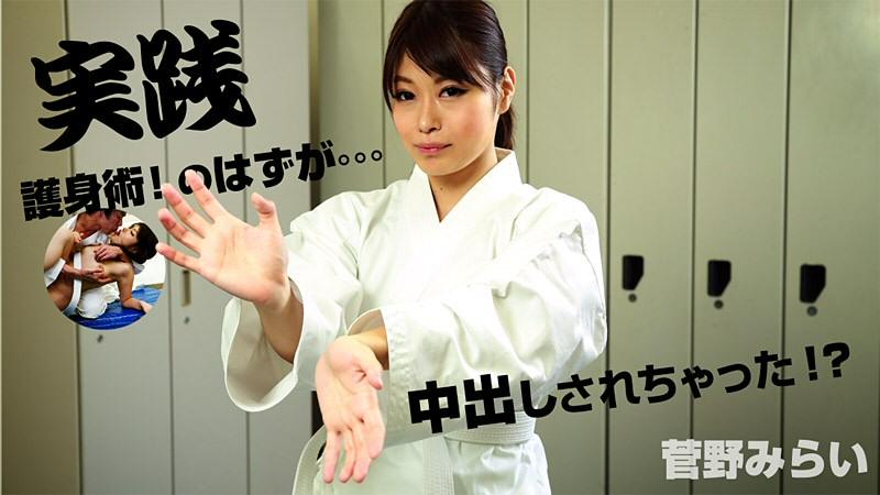 【菅野みらい】小柄なOLが護身術教室で中出し 動画書き起こし・レビューを読む