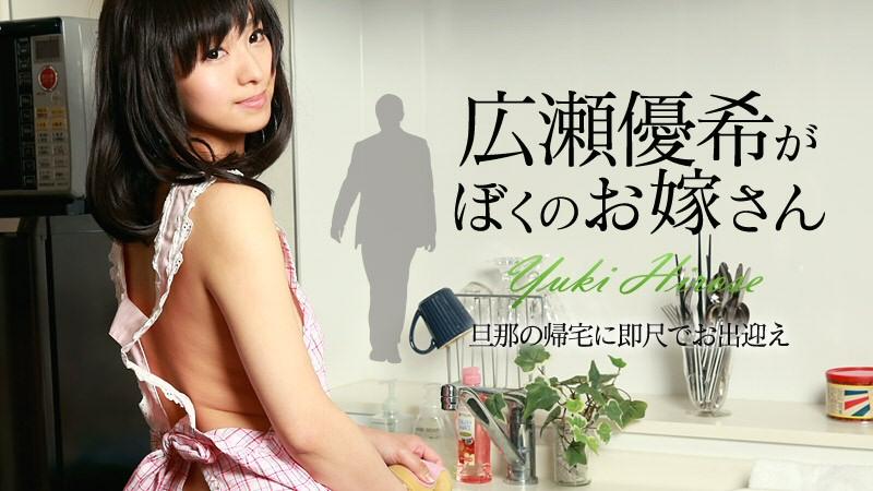 【広瀬優希】新婚夫婦が裸エプロンでエッチ 動画書き起こし・レビューを読む