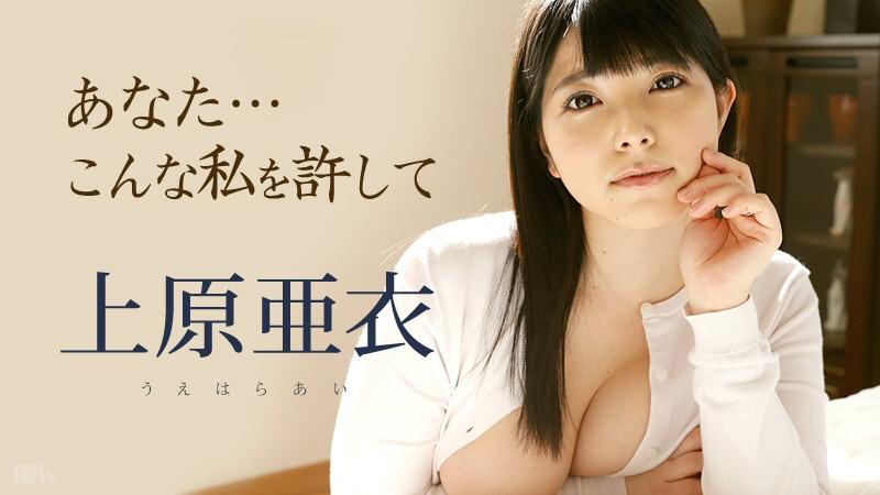 【上原亜衣】夫の部下の元彼と不倫する新婚妻 動画書き起こし・レビューを読む