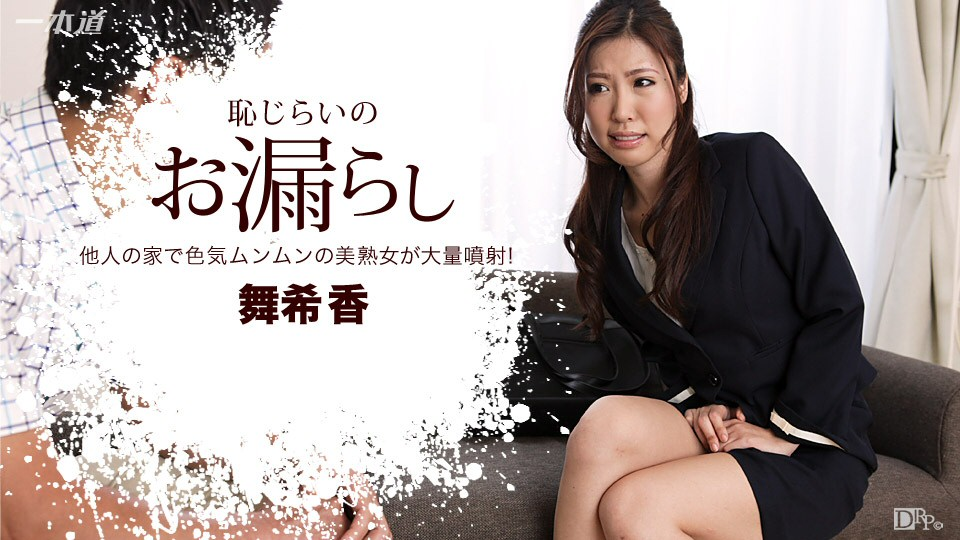 【舞希香】家庭訪問先でお漏らししちゃった美人女教師 動画書き起こし・レビューを読む