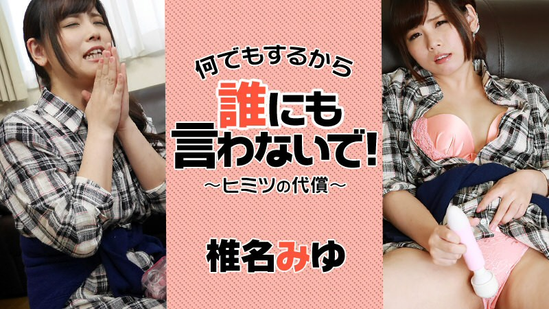 【椎名みゆ】男友達に大人の玩具を見られて口止めセックス 動画書き起こし・レビューを読む