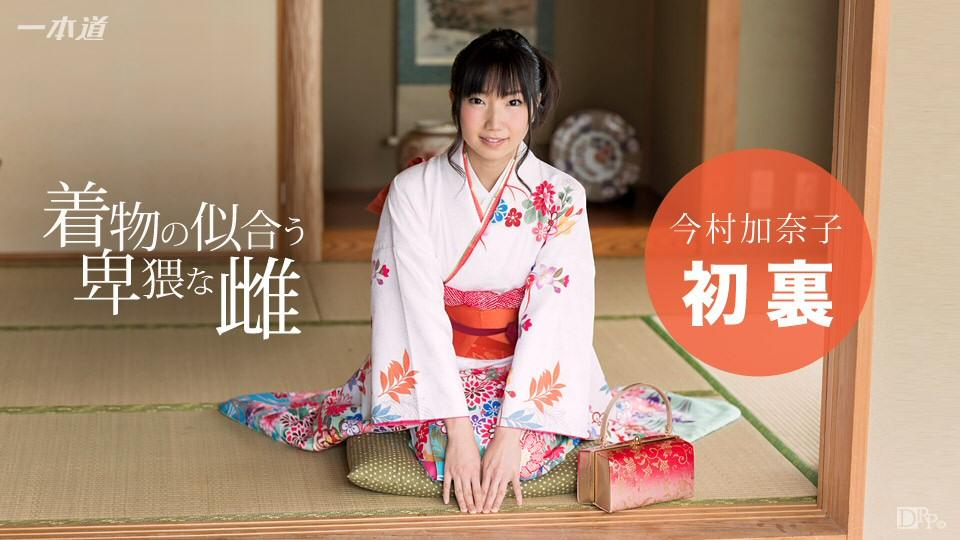 【今村加奈子】晴れ着の似合うちっぱいちゃんが初裏解禁 動画書き起こし・レビューを読む