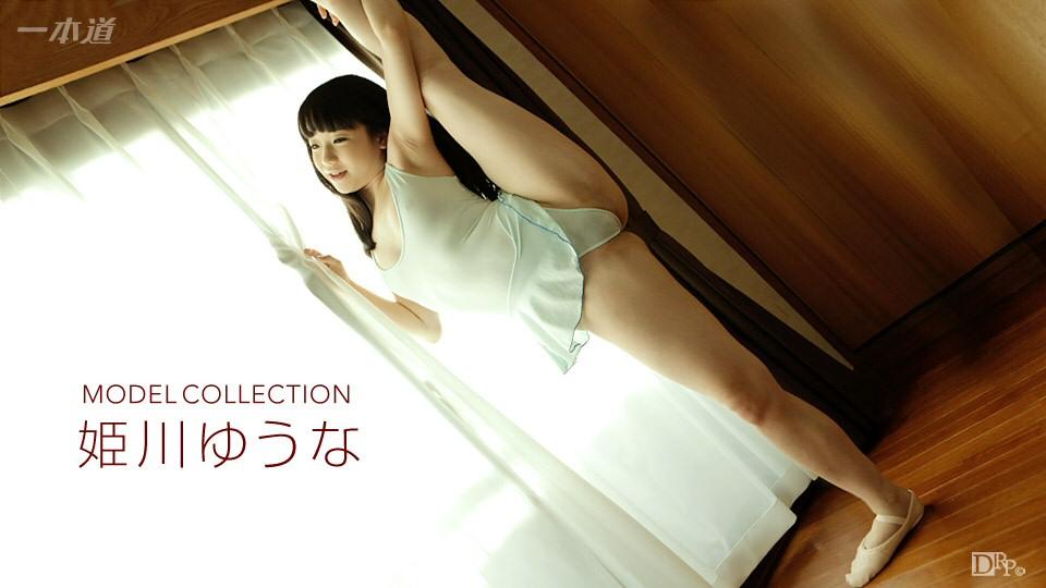 【姫川ゆうな】軟体女優のオナニー&セックス 動画書き起こし・レビューを読む