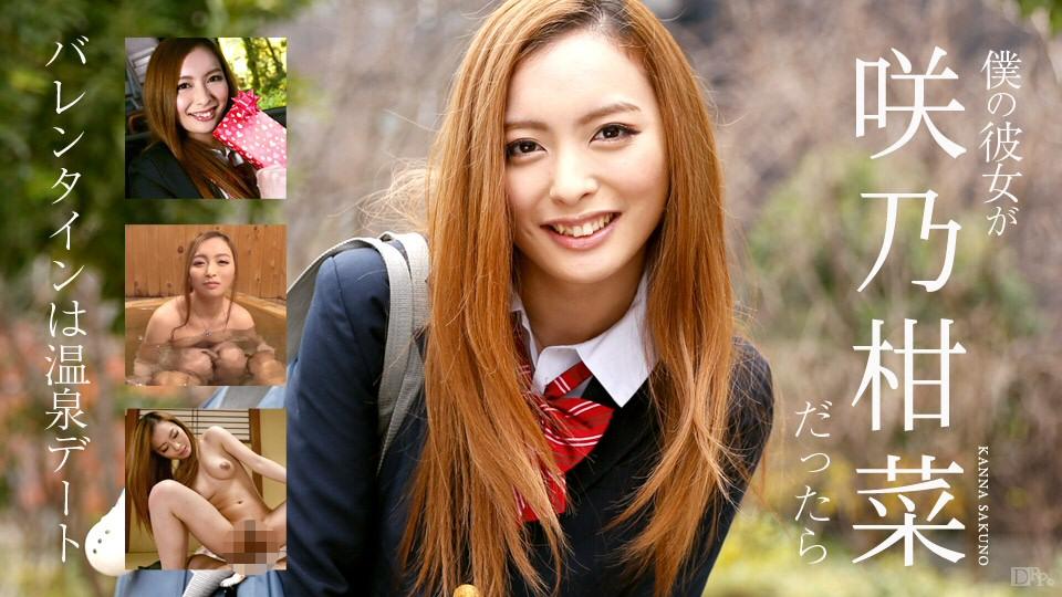 【咲乃柑菜】女子校生の彼女と初めてのお泊り温泉旅行 動画書き起こし・レビューを読む