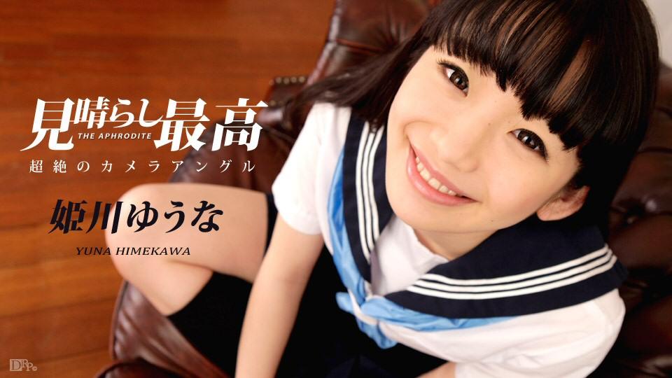 【姫川ゆうな】芦〇愛菜似の童顔女優がフェラ抜き&中出し 動画書き起こし・レビューを読む
