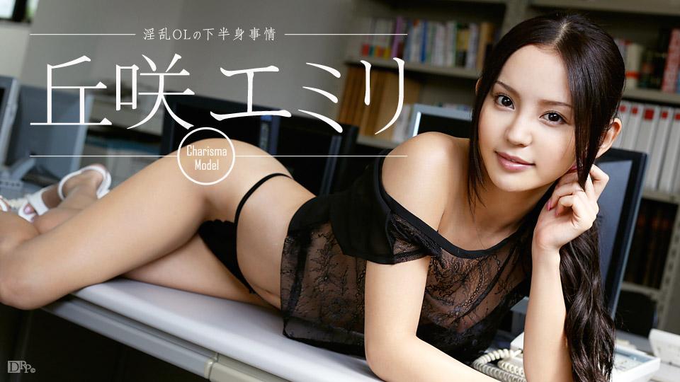 【丘咲エミリ】美脚OLにパンスト破りで生ハメ 動画書き起こし・レビューを読む