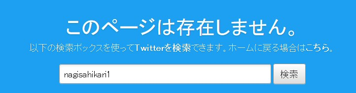 【引退?】渚ひかりのTwitterアカウントが消滅… 動画書き起こし・レビューを読む