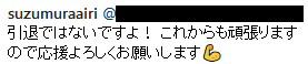 【移籍?】鈴村あいりがプレステージHPの専属女優一覧から消える…【追記あり】 動画書き起こし・レビューを読む