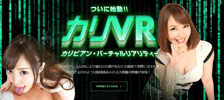 【PR】無修正VRアダルト動画は没入感が桁違い!!